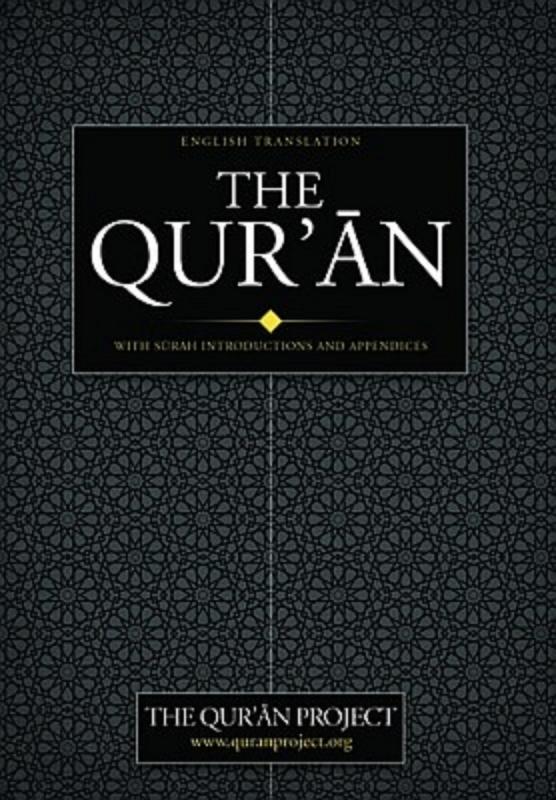 The Quran Project:English Translation of the Quran - Small-19x13cm (PB)