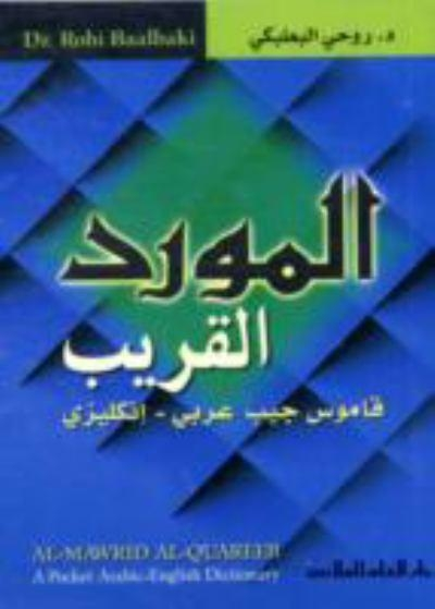 Al-mawrid Al-quareeb Arabic To English Dictionary