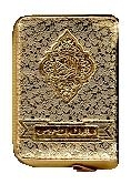 Qur'an Majeed - (Persian Script, 13 Lines, Small Zipper)
