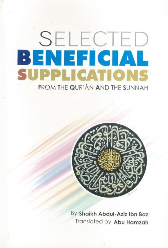Selected Beneficial Supplications - from the Qur'an and Sunnah