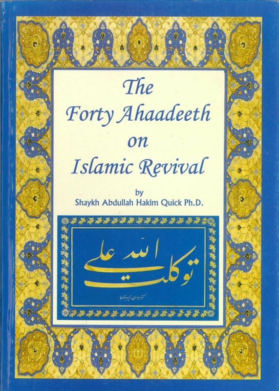 The Forty Ahaadeeth on Islamic Revival