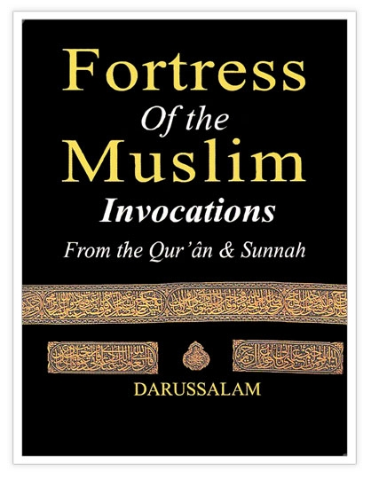 Fortress of the Muslim (Pocket Size) Paperback