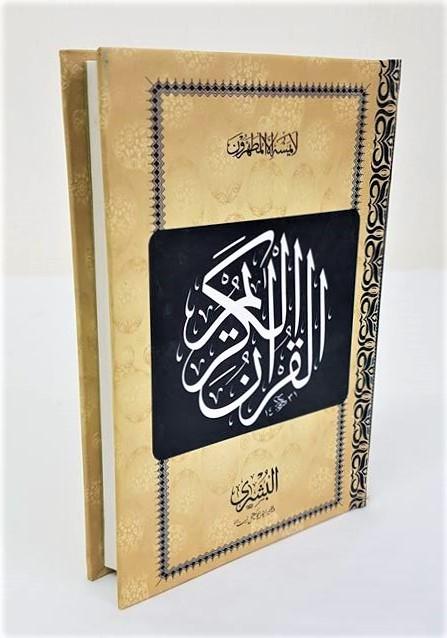 Quran Arabic Mushaf (15 Lines - Small - Hardback) (15 19-L)