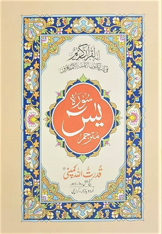 Surah Yasin (Yaseen) - Arabic Text with Urdu Translation (Paperback)
