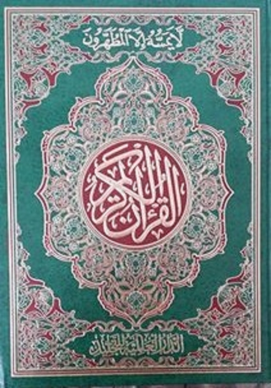 Extra Large Arabic Quran - Mushaf (Uthmani Script - Cream Pages)