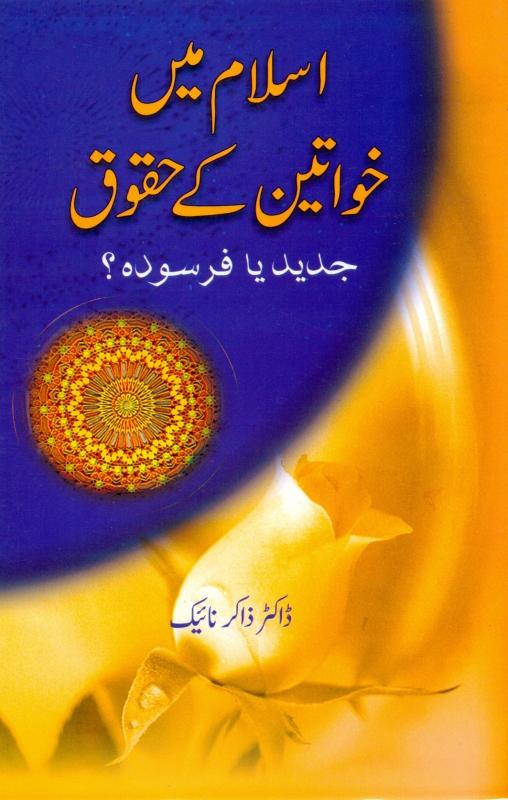 Islam Mein Khawateen Ke Huqooq