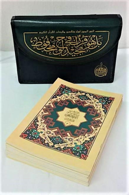 Al Quran 30 Para Set with Carry Case - Uthmani - 15 Lines (Size 24x17cm - Cream)