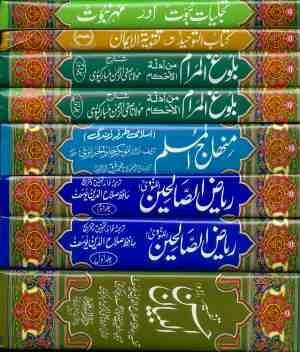 Islamic Library: