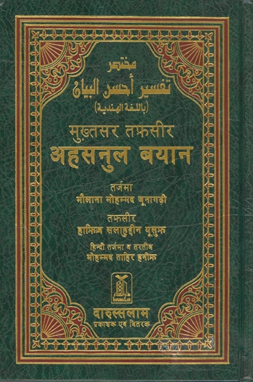 Quran Translated In Hindi - Tafsir Ahsan Al Bayaan