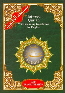 Tajweed Qur'an with English Translation and Transliteration (Juz 30)
