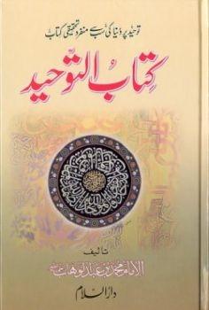 Kitab uttawhid Wa Taqwiyat uliman (Urdu)