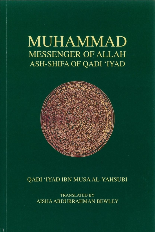 Muhammad Messenger Of Allah Ash-Shifa Of Qadi Ilyad  (HB)