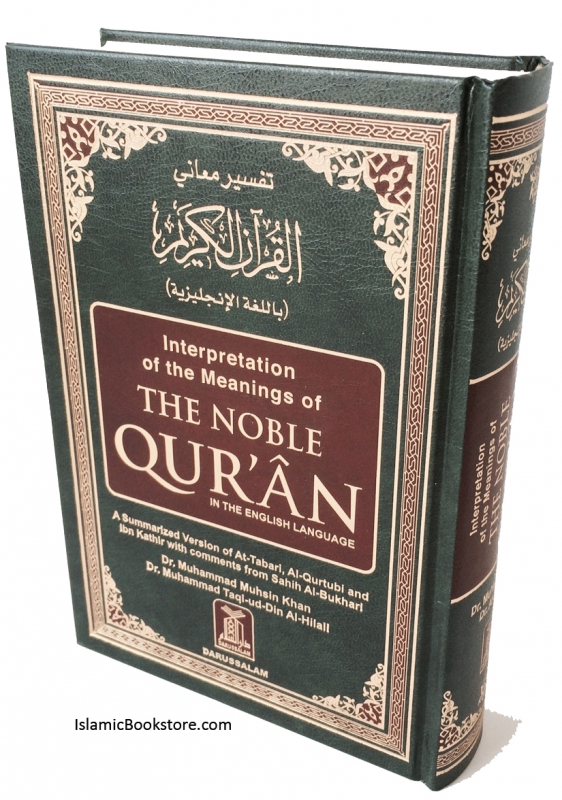The Noble Quran in the English Language (Small Hardback)