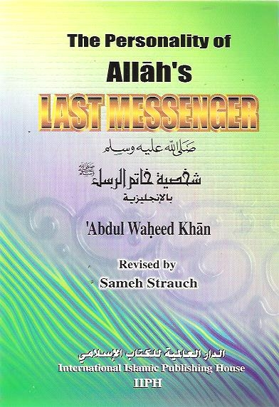 THE PERSONALITY OF ALLAH�S LAST MESSENGER