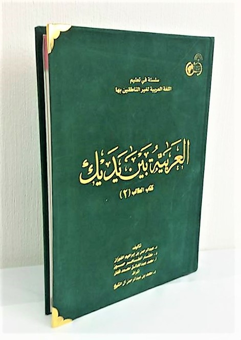 Al Arabiyyah Bayna Yadayk - Book 2 with CD (Full Colour - Velvet Cover - HB)