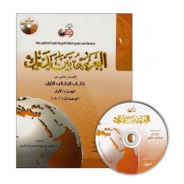 Al Arabiyyah Bayna Yadayk - Arabic at Your hand (Level 1,Part 1) with CD