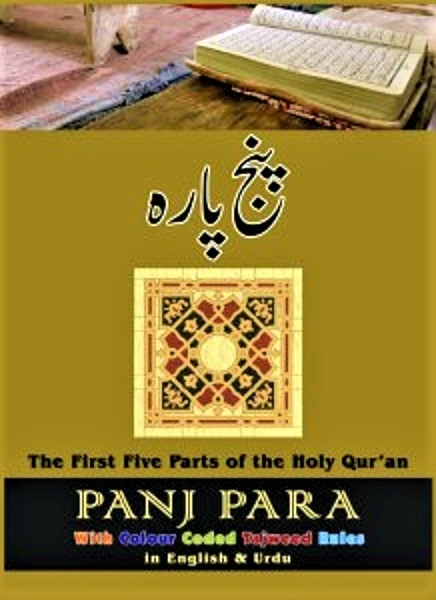 Panj Para - The First Five Parts of the Holy Quran (Colour Coded)