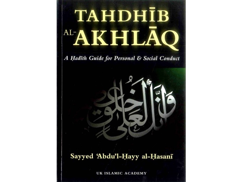 Tahdhib al Akhlaq - Hadith Guide for Personal and Social Conduct (PB)