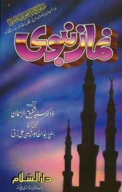 Namaz-e-Nabwi