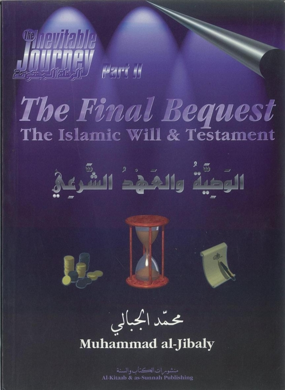 The Final Bequest: The Islamic Will and Testament