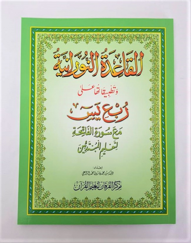 Last Quarter of the Quran - Surah Yasin to An Nas (Beautiful Colour - Laminated Cover - PB))