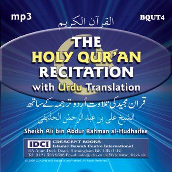 10 Copies Of Sheikh Ali Al-Hudaifee