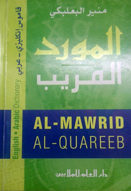 Al-mawrid Al-quareeb English To Arabic Dictionary