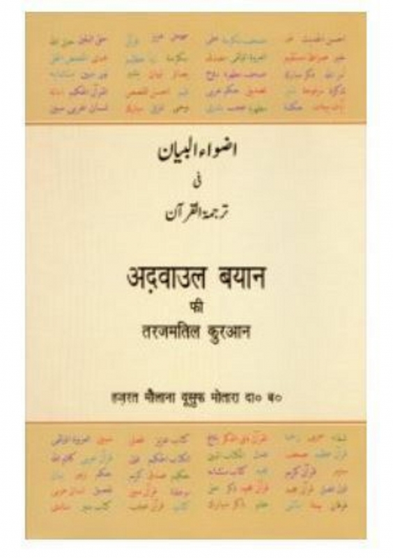 Adwaa ul-Bayan - Hindi Translation of Quran (Transliteration - HB)