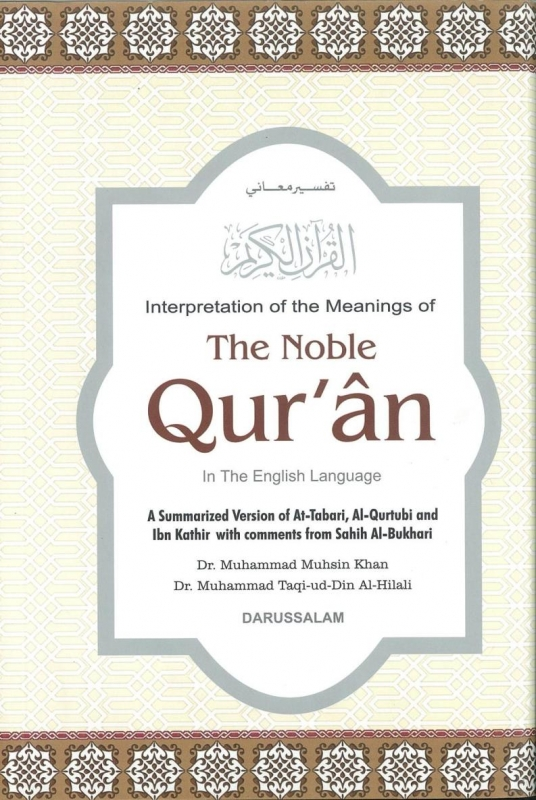 The Noble Quran (Medium Hardback)