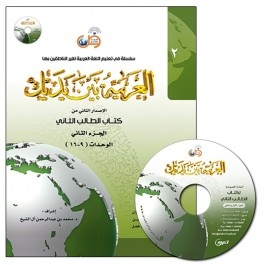Al Arabiyyah Bayna Yadayk- Arabic at Your hand (Level 2, Part 2) with CD