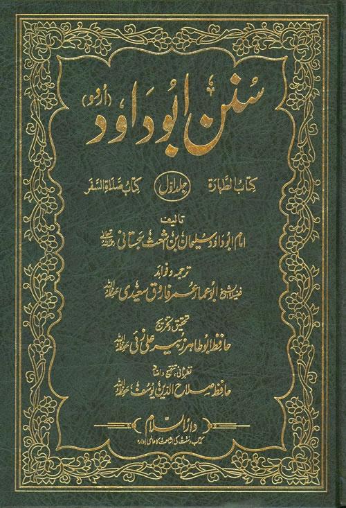 Sunan Abu Dawood (4 Vols.)