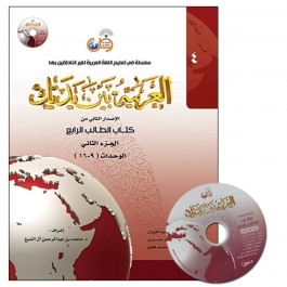 Al Arabiyyah Bayna Yadayk - Arabic at Your hand (Level 4, Part 2) with CD