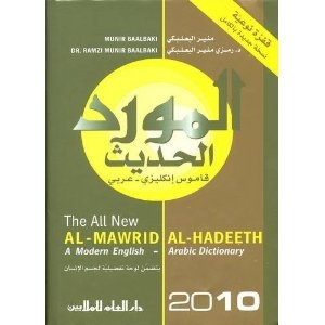Al-mawrid Al-quareeb English To Arabic Large Dictionary