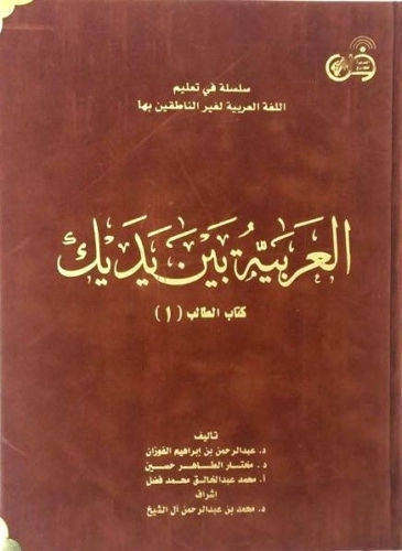 Al Arabiyyah Bayna Yadayk - Book 1 with CD (Full Colour - Velvet Cover - HB)