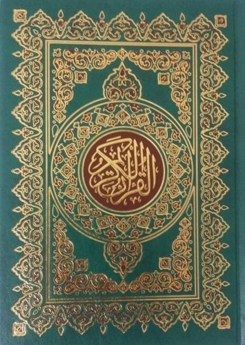 Arabic Mushaf Quran In Uthmani Script - Large (Cream Pages) (Various Colours)