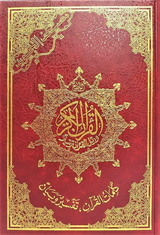 Mushaf Tajweed Quran - (Medium A5 - Colour Coded - White Pages - HB)