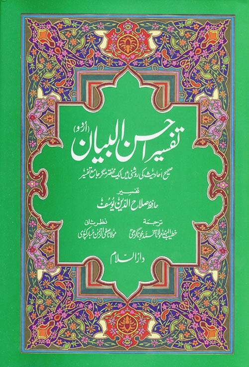 Tafseer Ahsan ul Bayan