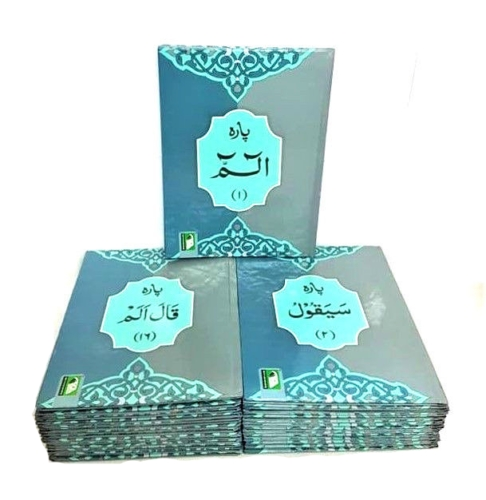 SPECIAL OFFER: 30 Para (Sipara) Set (HB Laminated Cover -13 Lines) (17645)