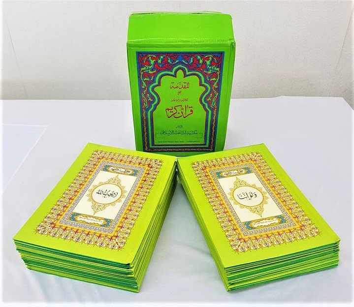 Mushaf Quran 30 ParaMushaf Quran 30 Para Set (11 Lines - Hardback - Ashaghatul Islam)