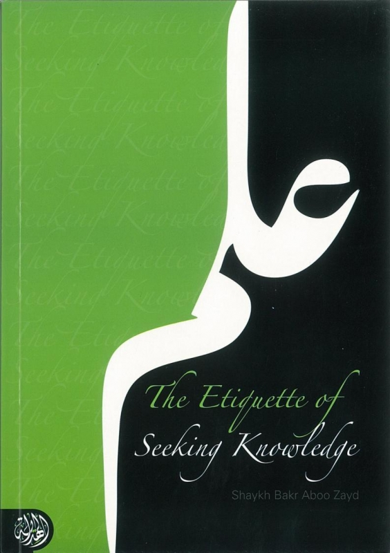 The Etiquette Of Seeking Knowledge (ILM)