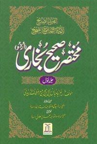 Mukhtasar Sahih Bukhari (2 Volumes)