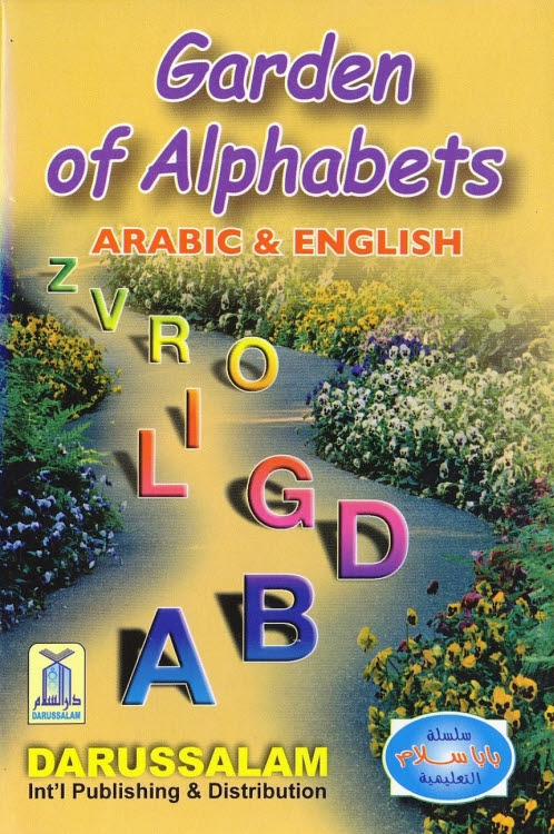 Garden Of Alphabets - Arabic & English