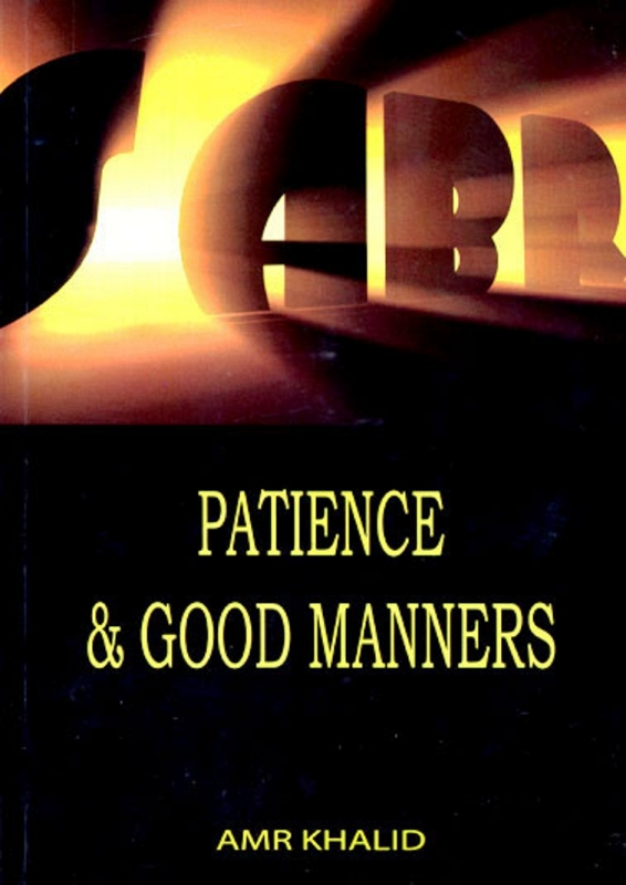 Sabr: Patience And Good Manners
