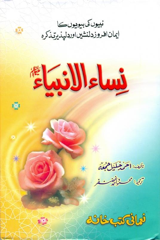 Nisa'a Ul Anbiyah (saw)