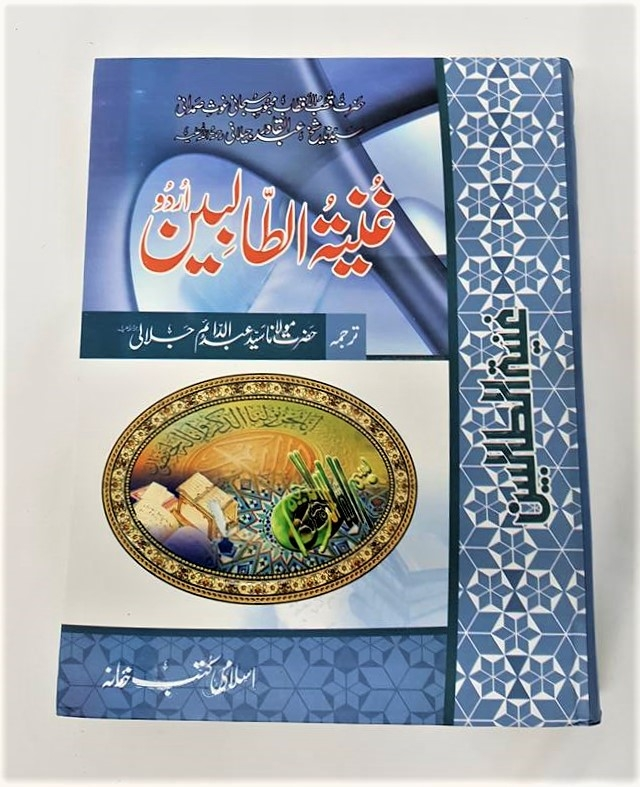Ghunyat ut Talibeen (Sufficient for the Seekes) in Urdu (Hardback)