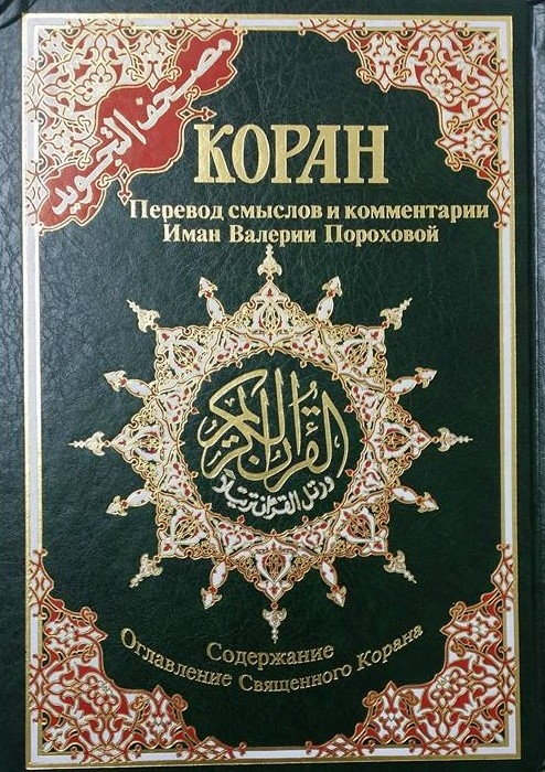 Quran Mushaf Tajweed with Russian Translation - Colour Coded (HB)