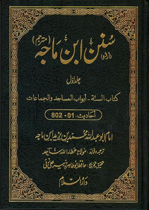 Sunan Ibn Majah (5 Volumes)