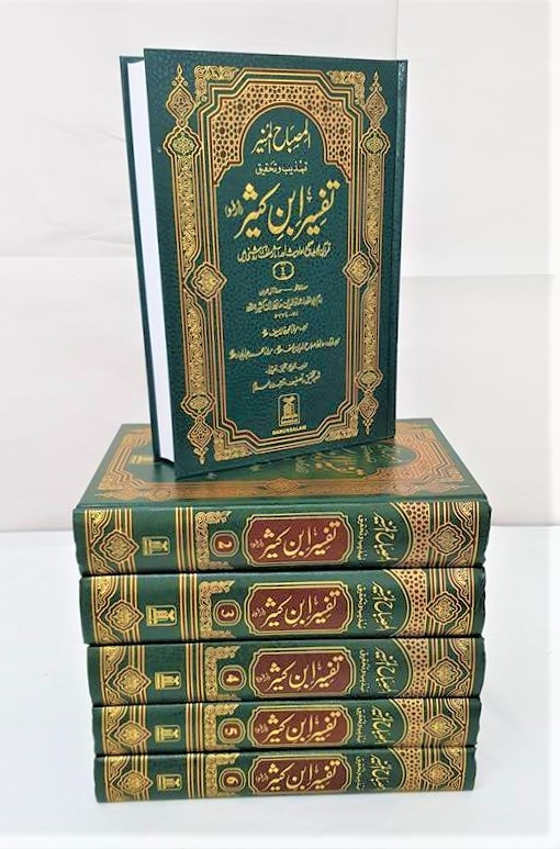 URDU: Tafsir Ibn Kathir - Arabic with Urdu Translation (6 Volumes - DS)