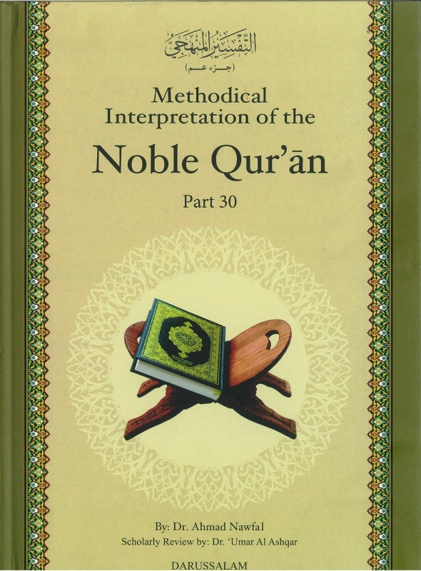 Methodical Interpretation of Noble Quran Part-30 (Hardback)