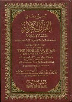 The Noble Qur'an (Small Hardback)